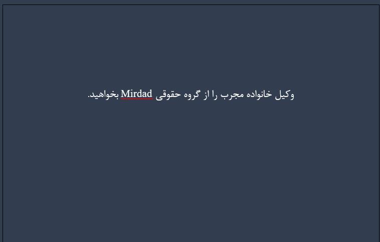 وکیل خانواده تهران