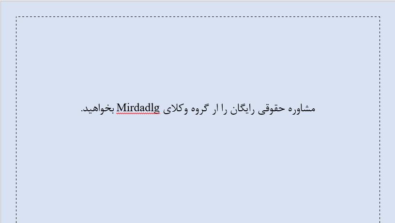 وکیل باسواد در تهران