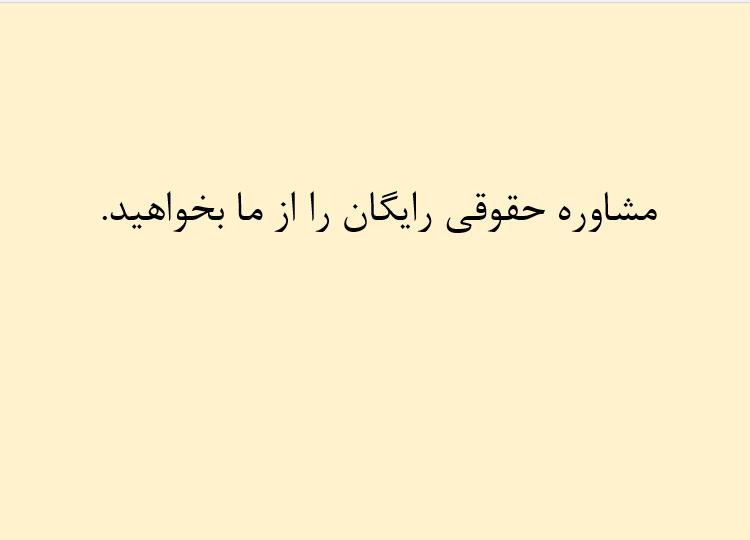 وکیل فرزند خواندگی در تهران