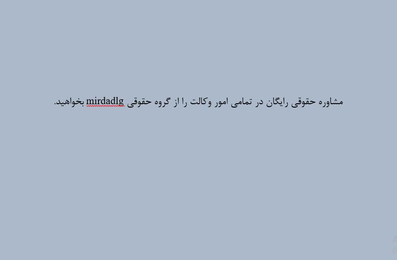 وکیل خلع ید املاک در تهران