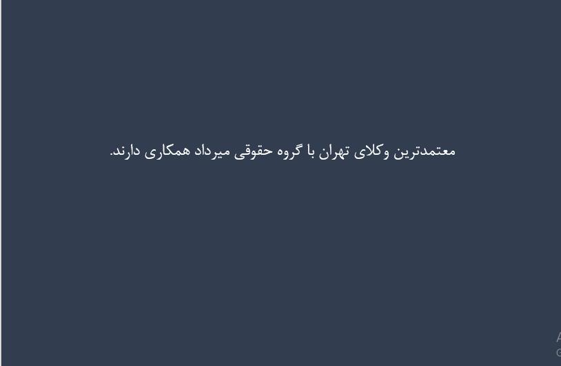 وکیل متعمد در تهران