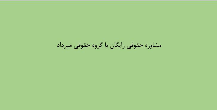 وکیل کارکشته در تهران