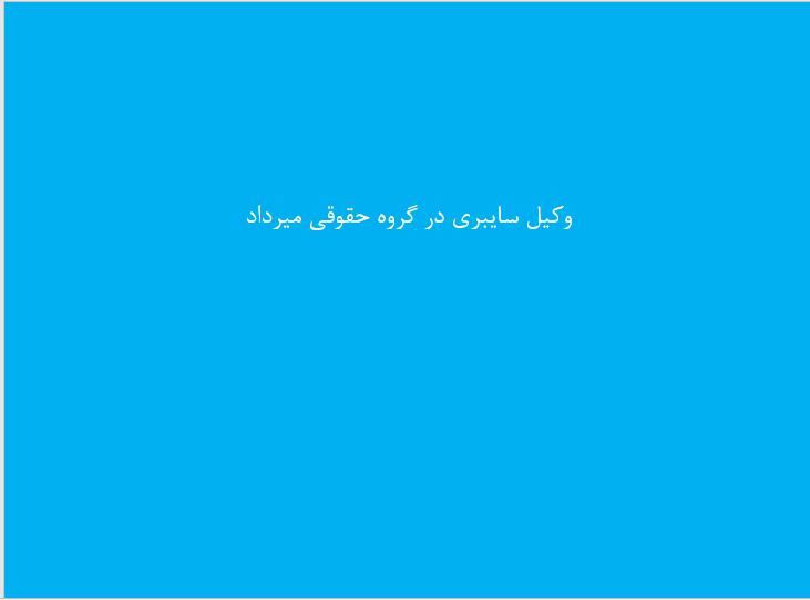 وکیل سایبری در تهران