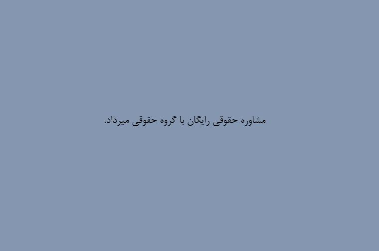 وکیل خسارت تاخیرتادیه در تهران