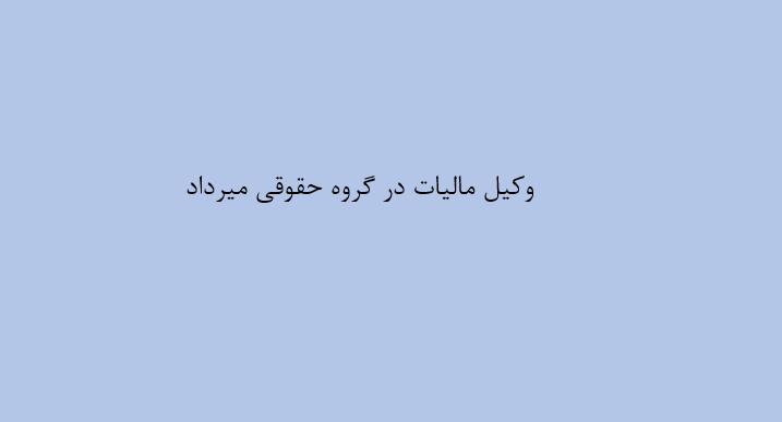 وکیل مالیات در تهران