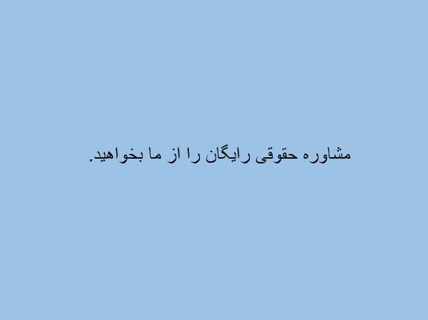 وکیل حضانت در تهران