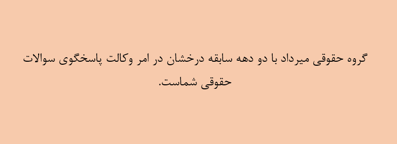 وکیل خانواده در تهران
