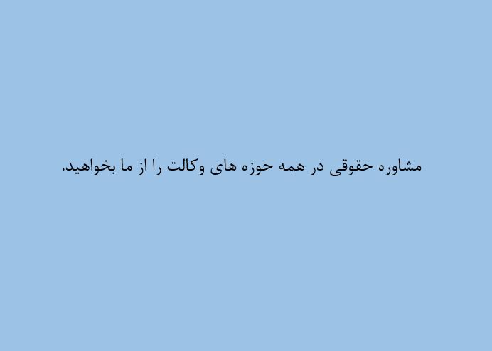 وکیل کارگر و کارفرما در تهران