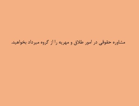 وکیل مهریه در تهران