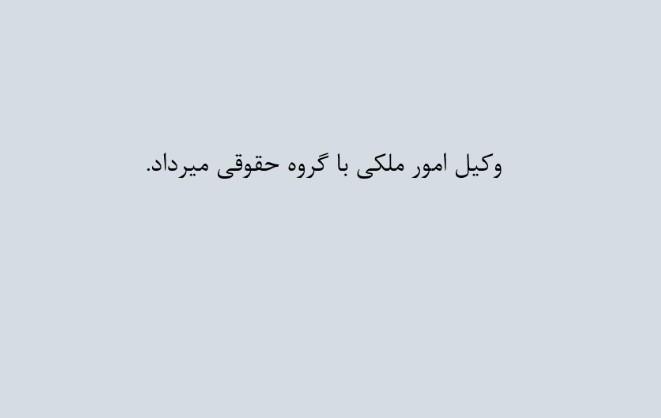 وکیل زمین در تهران